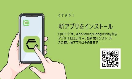 Step1.新アプリのインストール