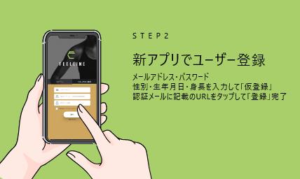 Step2.新アプリでユーザー登録