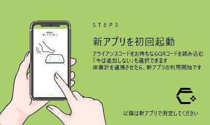 Step3.新アプリの利用開始